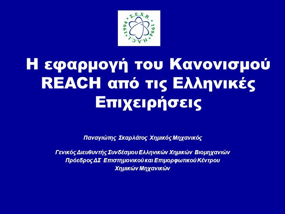 Παναγιώτης Σκαρλάτος Χημικός Μηχανικός Γενικός Διευθυντής Συνδέσμου Ελληνικών Χημικών Βιομηχανιών Πρόεδρος ΔΣ Επιστημονικού και Επιμορφωτικού Κέντρου Χημικών Μηχανικών Η εφαρμογή του Κανονισμού REACH από τις Ελληνικές Επιχειρήσεις