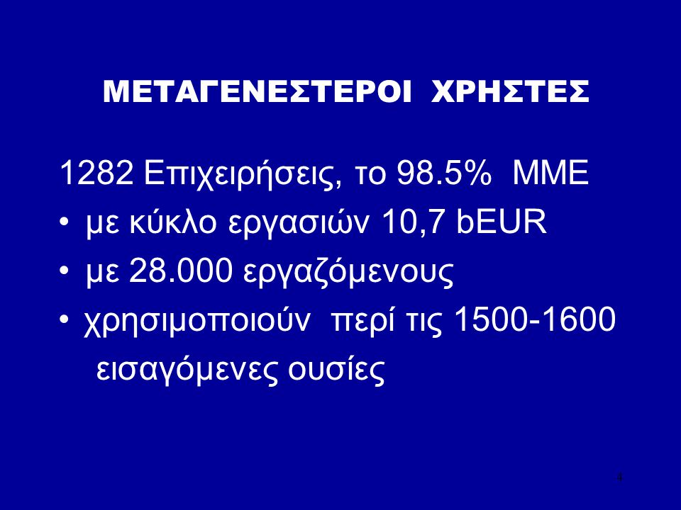 5 ΕΜΠΟΡΙΚΟ ΙΣΟΖΥΓΙΟ ΧΗΜΙΚΩΝ ΕμπόριοΕισαγωγέςΕξαγωγές MEUR (μέση τιμή/kg) % % Εντός ΕΕ3.856 (2,4)80,5910 (0,73)54 Εκτός ΕΕ934 (0,9)19,5777 (0,86)46 Σύνολο4.790 (1,8)1.687 (0,78) 1.65% των εισαγωγών, καταναλίσκεται εντός Ελλάδος άρα το κόστος θα μετακυλιθεί ή θα απορροφηθεί ιδιαίτερα από ΜΜΕ με χαμηλή διαπραγματευτική δυνατότητα 2.46% των εξαγωγών κατευθύνεται σε χώρες που δεν θα εφαρμόσουν τον REACΗ με αποτέλεσμα μειωμένη ανταγωνιστικότητα για τις εξαγωγικές επιχειρήσεις