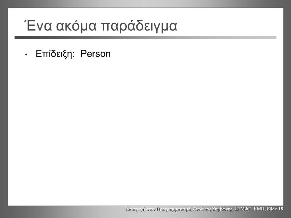Εισαγωγή στον Προγραμματισμό, Αντώνιος Συμβώνης, ΣΕΜΦΕ, ΕΜΠ, Slide 18 Ένα ακόμα παράδειγμα Επίδειξη: Person