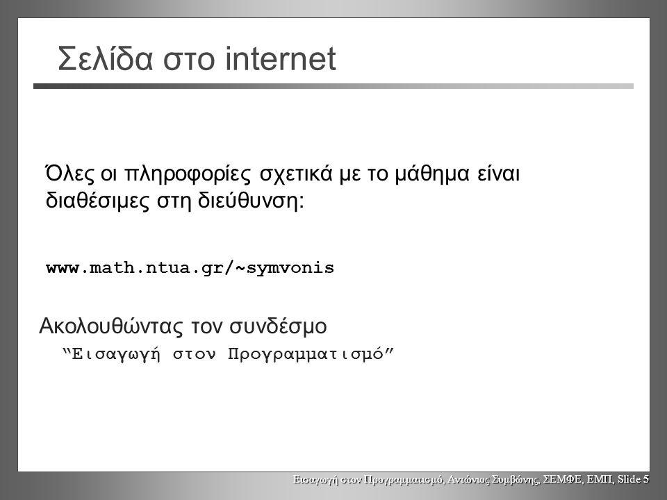 Εισαγωγή στον Προγραμματισμό, Αντώνιος Συμβώνης, ΣΕΜΦΕ, ΕΜΠ, Slide 5 Σελίδα στο internet Όλες οι πληροφορίες σχετικά με το μάθημα είναι διαθέσιμες στη διεύθυνση: www.math.ntua.gr/~symvonis Ακολουθώντας τον συνδέσμο Εισαγωγή στον Προγραμματισμό