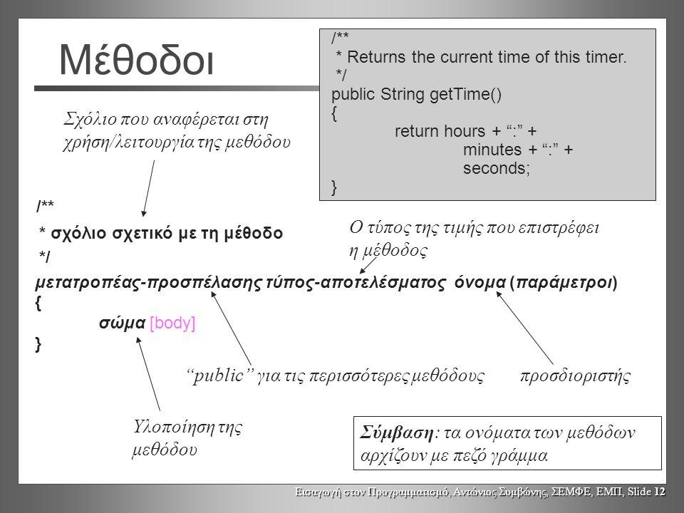 Εισαγωγή στον Προγραμματισμό, Αντώνιος Συμβώνης, ΣΕΜΦΕ, ΕΜΠ, Slide 12 Μέθοδοι /** * Returns the current time of this timer.