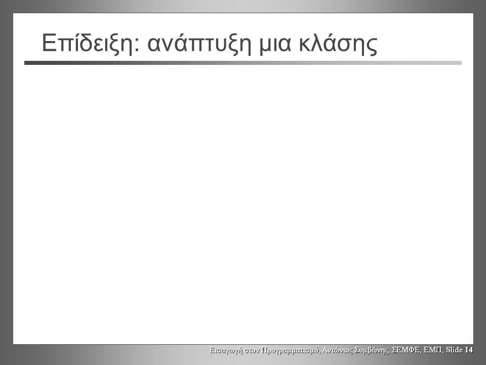 Εισαγωγή στον Προγραμματισμό, Αντώνιος Συμβώνης, ΣΕΜΦΕ, ΕΜΠ, Slide 14 Επίδειξη: ανάπτυξη μια κλάσης
