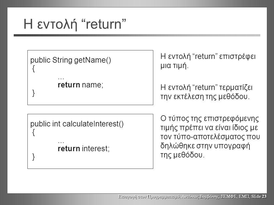 Εισαγωγή στον Προγραμματισμό, Αντώνιος Συμβώνης, ΣΕΜΦΕ, ΕΜΠ, Slide 23 Η εντολή return public int calculateInterest() {...