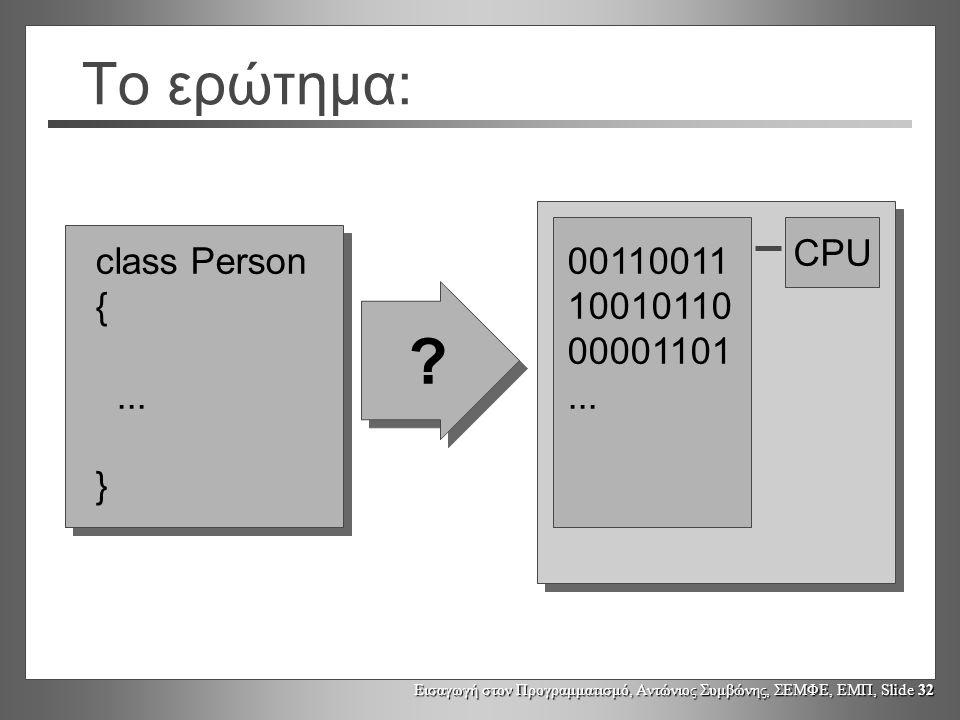 Εισαγωγή στον Προγραμματισμό, Αντώνιος Συμβώνης, ΣΕΜΦΕ, ΕΜΠ, Slide 32 Το ερώτημα: class Person {...