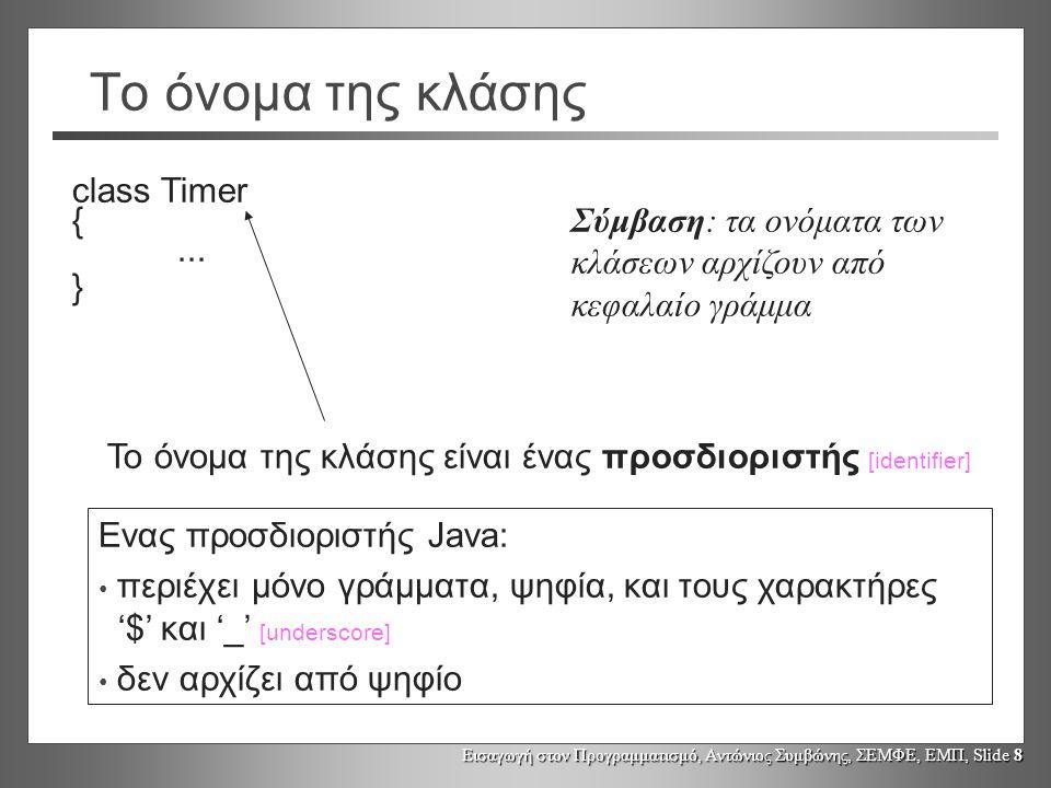 Εισαγωγή στον Προγραμματισμό, Αντώνιος Συμβώνης, ΣΕΜΦΕ, ΕΜΠ, Slide 19 Παράμετροι public int add(int value) {...