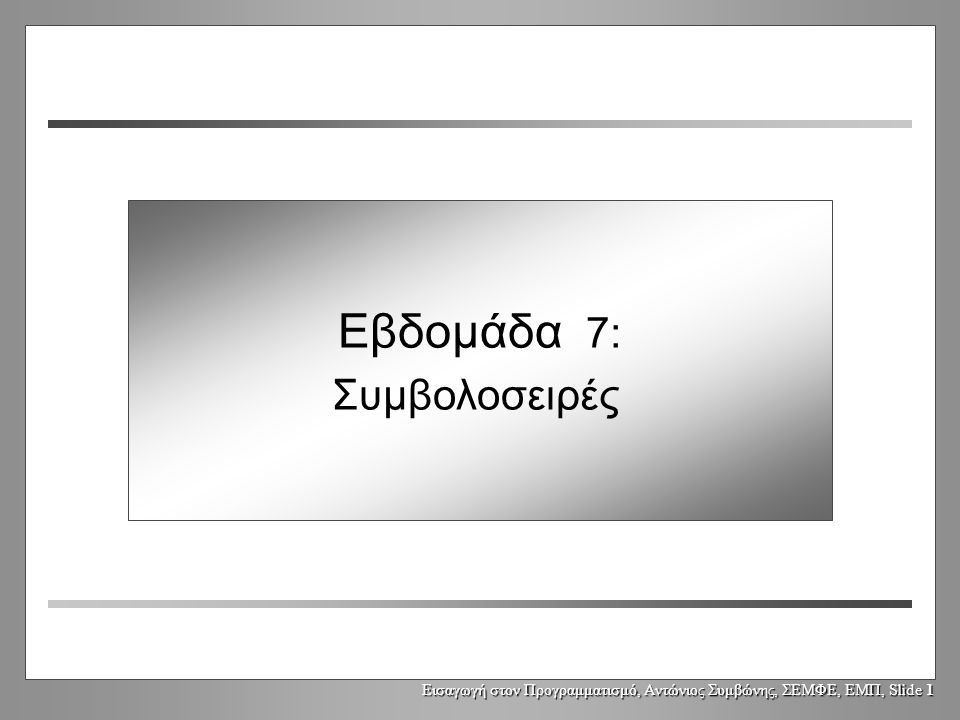 Εισαγωγή στον Προγραμματισμό, Αντώνιος Συμβώνης, ΣΕΜΦΕ, ΕΜΠ, Slide 31 Παραδειγμα: διανυσμα από char s public static String squeezeOut(String from, char toss) { char[] chars = from.toCharArray(); int len = chars.length(); for (int i = 0; i < len; i++) { if (chars[i] == toss) { len--; System.arraycopy(chars, i+1, chars, i, len-i); i--; // reexamine this spot } return new String(chars, 0, len); }