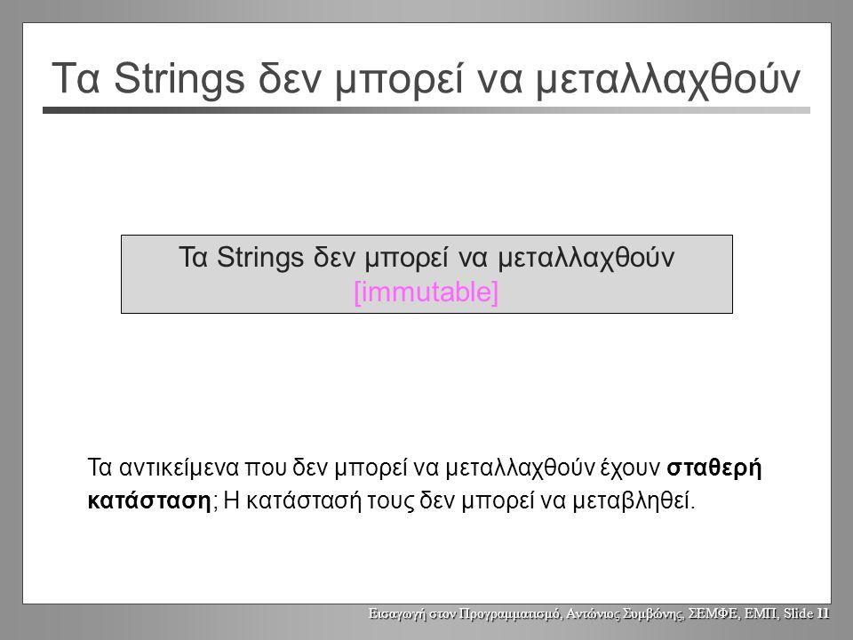 Εισαγωγή στον Προγραμματισμό, Αντώνιος Συμβώνης, ΣΕΜΦΕ, ΕΜΠ, Slide 10 Τι ισχύει για αντικείμενα τύπου String;