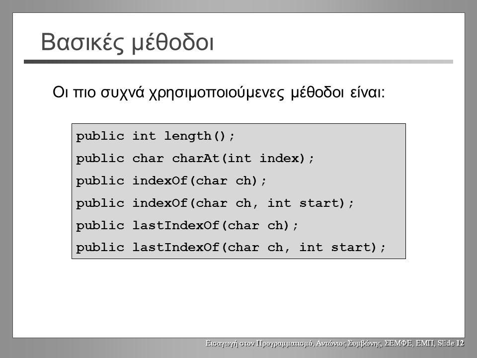 Εισαγωγή στον Προγραμματισμό, Αντώνιος Συμβώνης, ΣΕΜΦΕ, ΕΜΠ, Slide 11 Τα Strings δεν μπορεί να μεταλλαχθούν Τα Strings δεν μπορεί να μεταλλαχθούν [immutable] Τα αντικείμενα που δεν μπορεί να μεταλλαχθούν έχουν σταθερή κατάσταση; Η κατάστασή τους δεν μπορεί να μεταβληθεί.