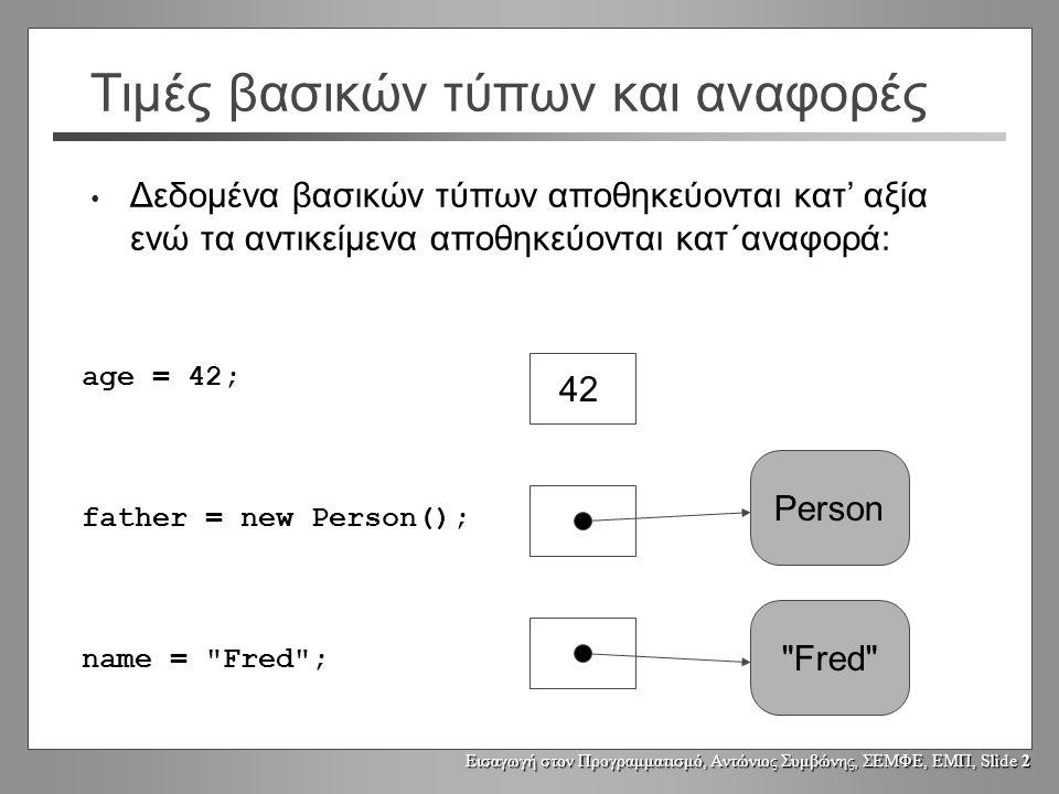 Εισαγωγή στον Προγραμματισμό, Αντώνιος Συμβώνης, ΣΕΜΦΕ, ΕΜΠ, Slide 12 Βασικές μέθοδοι public int length(); public char charAt(int index); public indexOf(char ch); public indexOf(char ch, int start); public lastIndexOf(char ch); public lastIndexOf(char ch, int start); Οι πιο συχνά χρησιμοποιούμενες μέθοδοι είναι: