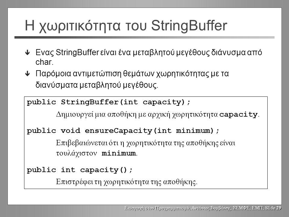 Εισαγωγή στον Προγραμματισμό, Αντώνιος Συμβώνης, ΣΕΜΦΕ, ΕΜΠ, Slide 28 Η κλάση StringBuffer public String changeString(String s) { StringBuffer buffer = new StringBuffer(s); // modify StringBuffer...