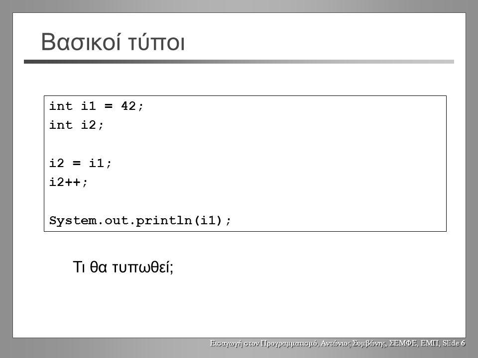Εισαγωγή στον Προγραμματισμό, Αντώνιος Συμβώνης, ΣΕΜΦΕ, ΕΜΠ, Slide 26 Η κλάση StringBuffer name = new StringBuffer().append(title).append( ).append(firstName).append( ).append(lastName); Ο μεταφραστής χρησιμοποιεί ένα αντικείμενο τύπου StringBuffer για να λύσει το πρόβλημα.