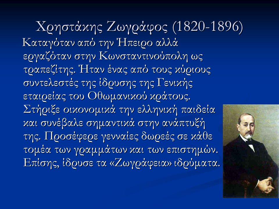 Χρηστάκης Ζωγράφος (1820-1896) Καταγόταν από την Ήπειρο αλλά εργαζόταν στην Κωνσταντινούπολη ως τραπεζίτης. Ήταν ένας από τους κύριους συντελεστές της