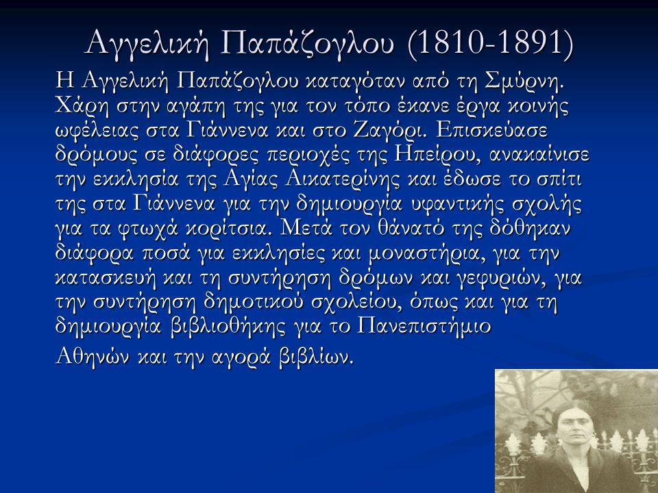 Αγγελική Παπάζογλου (1810-1891) Η Αγγελική Παπάζογλου καταγόταν από τη Σμύρνη. Χάρη στην αγάπη της για τον τόπο έκανε έργα κοινής ωφέλειας στα Γιάννεν