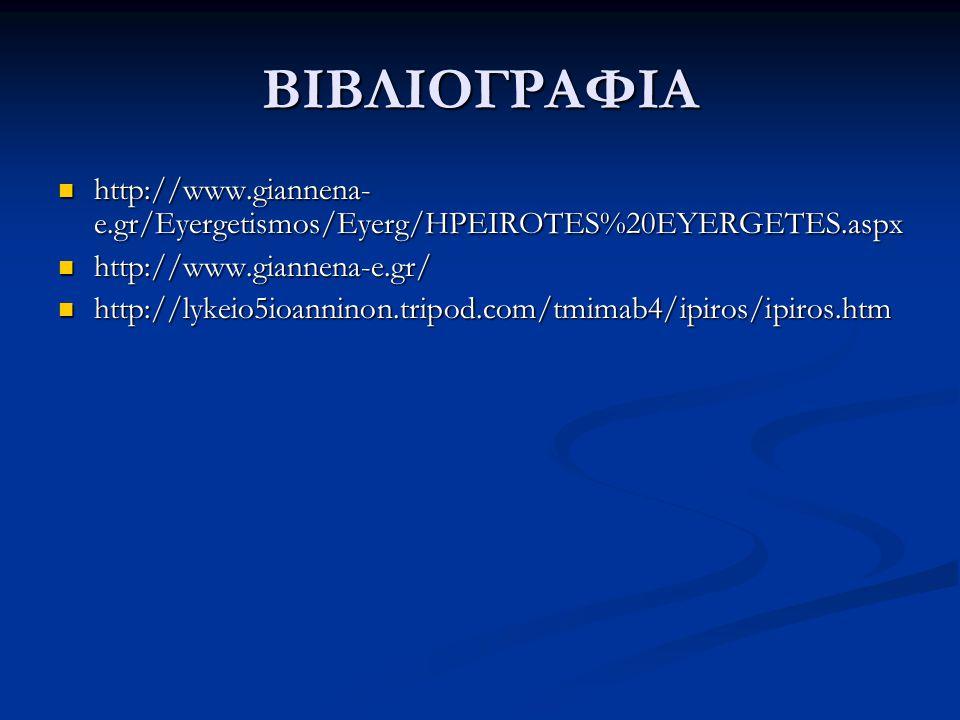 ΒΙΒΛΙΟΓΡΑΦΙΑ http://www.giannena- e.gr/Eyergetismos/Eyerg/HPEIROTES%20EYERGETES.aspx http://www.giannena- e.gr/Eyergetismos/Eyerg/HPEIROTES%20EYERGETE