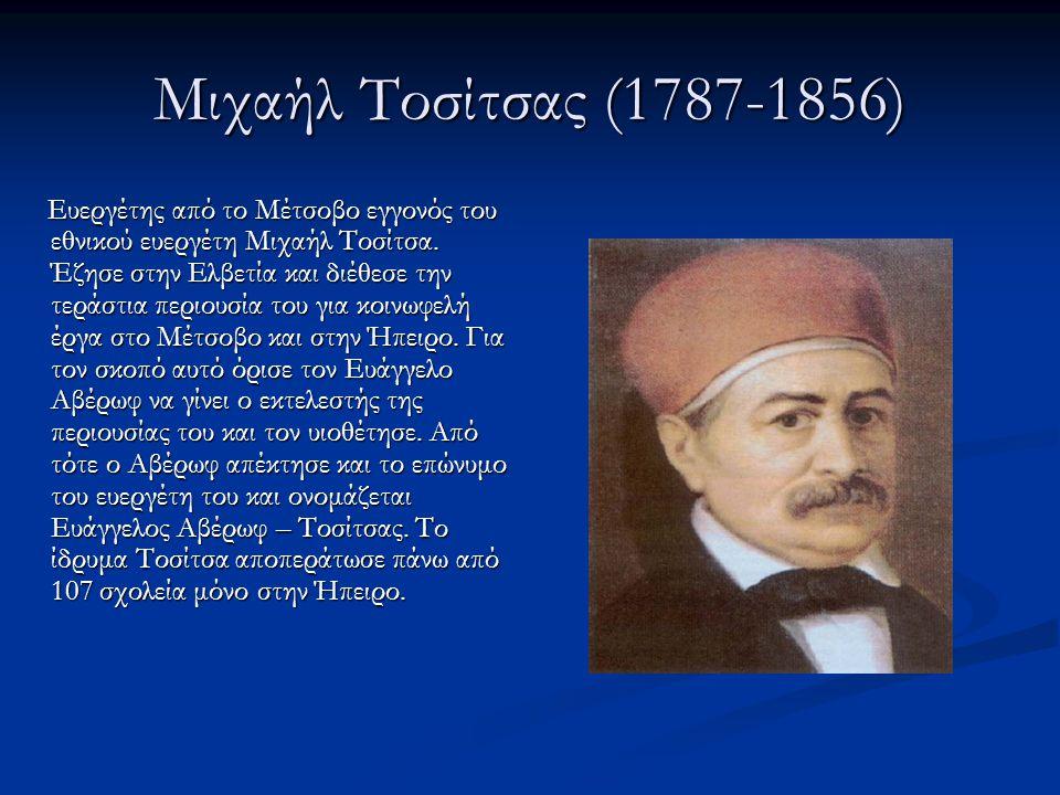 Μιχαήλ Τοσίτσας (1787-1856) Ευεργέτης από το Μέτσοβο εγγονός του εθνικού ευεργέτη Μιχαήλ Τοσίτσα. Έζησε στην Ελβετία και διέθεσε την τεράστια περιουσί