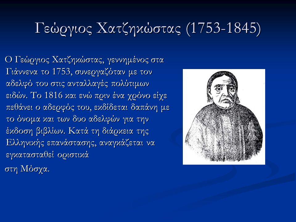 Γεώργιος Χατζηκώστας (1753-1845) Ο Γεώργιος Χατζηκώστας, γεννημένος στα Γιάννενα το 1753, συνεργαζόταν με τον αδελφό του στις ανταλλαγές πολύτιμων ειδ