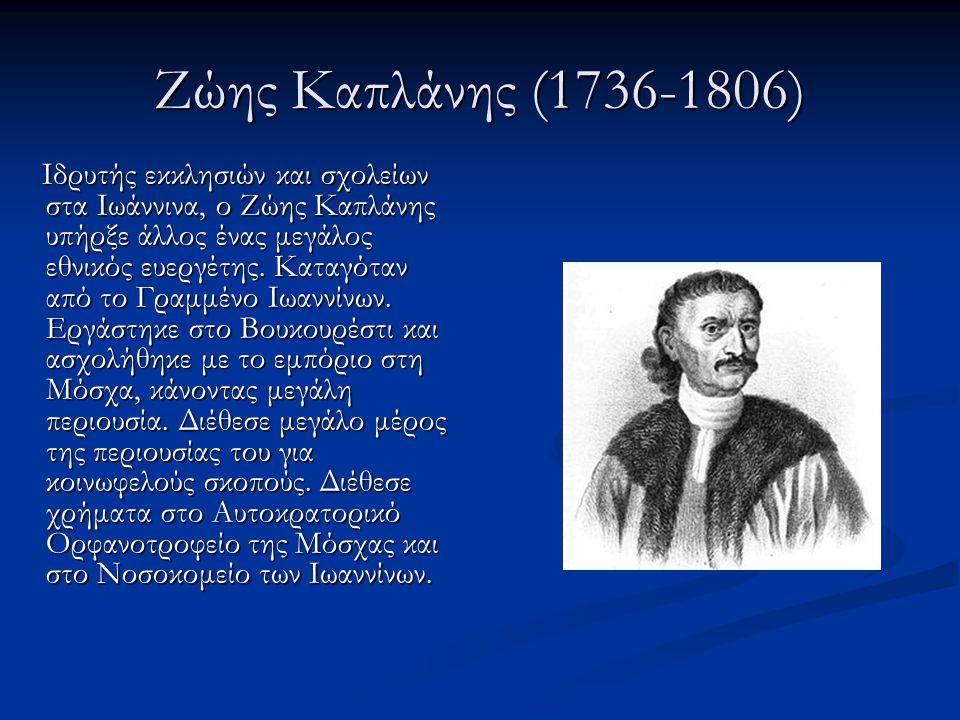 Ζώης Καπλάνης (1736-1806) Ιδρυτής εκκλησιών και σχολείων στα Ιωάννινα, ο Ζώης Καπλάνης υπήρξε άλλος ένας μεγάλος εθνικός ευεργέτης. Καταγόταν από το Γ