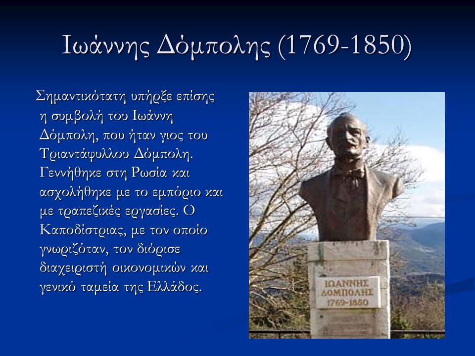 Ιωάννης Δόμπολης (1769-1850) Σημαντικότατη υπήρξε επίσης η συμβολή του Ιωάννη Δόμπολη, που ήταν γιος του Τριαντάφυλλου Δόμπολη. Γεννήθηκε στη Ρωσία κα