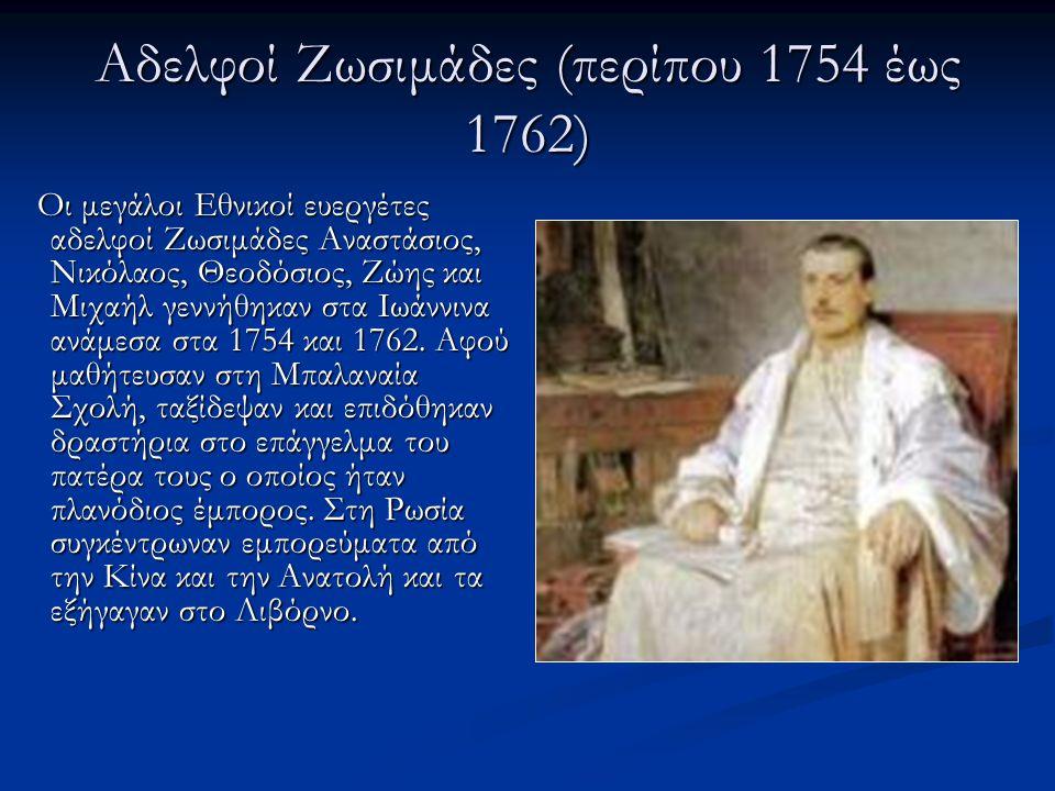 Αδελφοί Ζωσιμάδες (περίπου 1754 έως 1762) Οι μεγάλοι Εθνικοί ευεργέτες αδελφοί Ζωσιμάδες Αναστάσιος, Νικόλαος, Θεοδόσιος, Ζώης και Μιχαήλ γεννήθηκαν σ