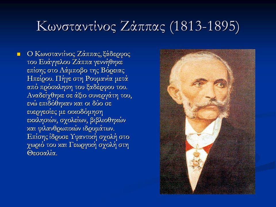 Κωνσταντίνος Ζάππας (1813-1895) Ο Κωνσταντίνος Ζάππας, ξάδερφος του Ευάγγελου Ζάππα γεννήθηκε επίσης στο Λάμποβο της Βόρειας Ηπείρου. Πήγε στη Ρουμανί
