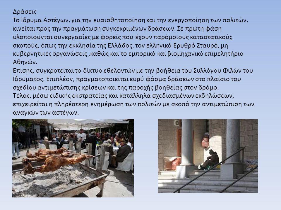 Δράσεις Το Ίδρυμα Αστέγων, για την ευαισθητοποίηση και την ενεργοποίηση των πολιτών, κινείται προς την πραγμάτωση συγκεκριμένων δράσεων.