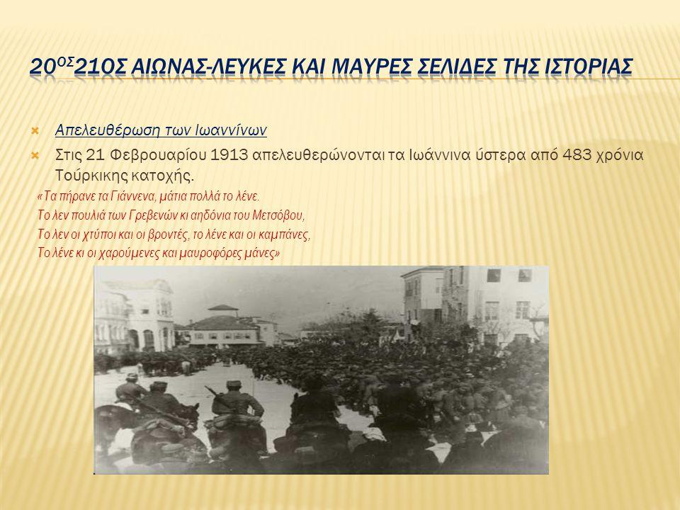  Απελευθέρωση των Ιωαννίνων  Στις 21 Φεβρουαρίου 1913 απελευθερώνονται τα Ιωάννινα ύστερα από 483 χρόνια Τούρκικης κατοχής.