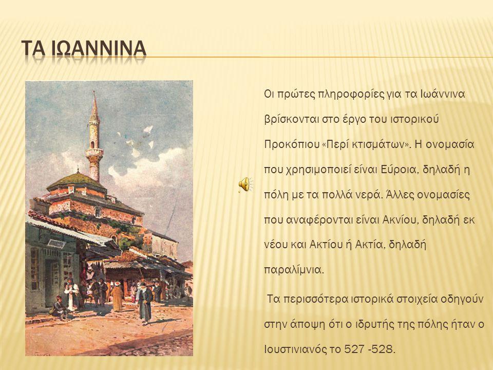 Οι πρώτες πληροφορίες για τα Ιωάννινα βρίσκονται στο έργο του ιστορικού Προκόπιου «Περί κτισμάτων».