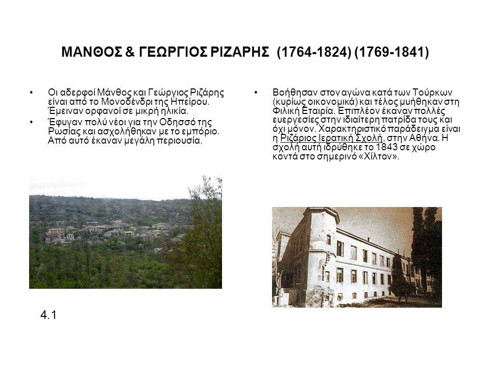 ΜΑΝΘΟΣ & ΓΕΩΡΓΙΟΣ ΡΙΖΑΡΗΣ (1764-1824) (1769-1841) Οι αδερφοί Μάνθος και Γεώργιος Ριζάρης είναι από το Μονοδένδρι της Ηπείρου.