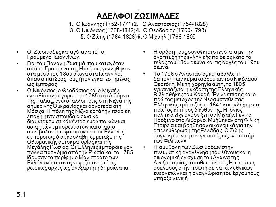 ΑΔΕΛΦΟΙ ΖΩΣΙΜΑΔΕΣ.ΑΔΕΛΦΟΙ ΖΩΣΙΜΑΔΕΣ 1. Ο Ιωάννης (1752-1771) 2.
