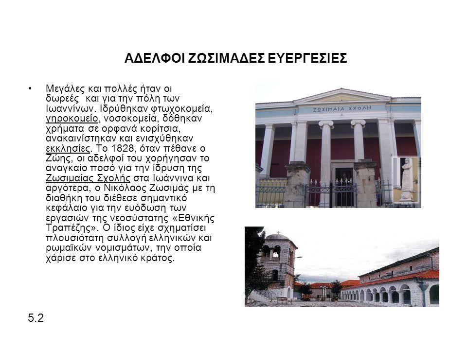 ΑΔΕΛΦΟΙ ΖΩΣΙΜΑΔΕΣ ΕΥΕΡΓΕΣΙΕΣ Μεγάλες και πολλές ήταν οι δωρεές και για την πόλη των Ιωαννίνων.