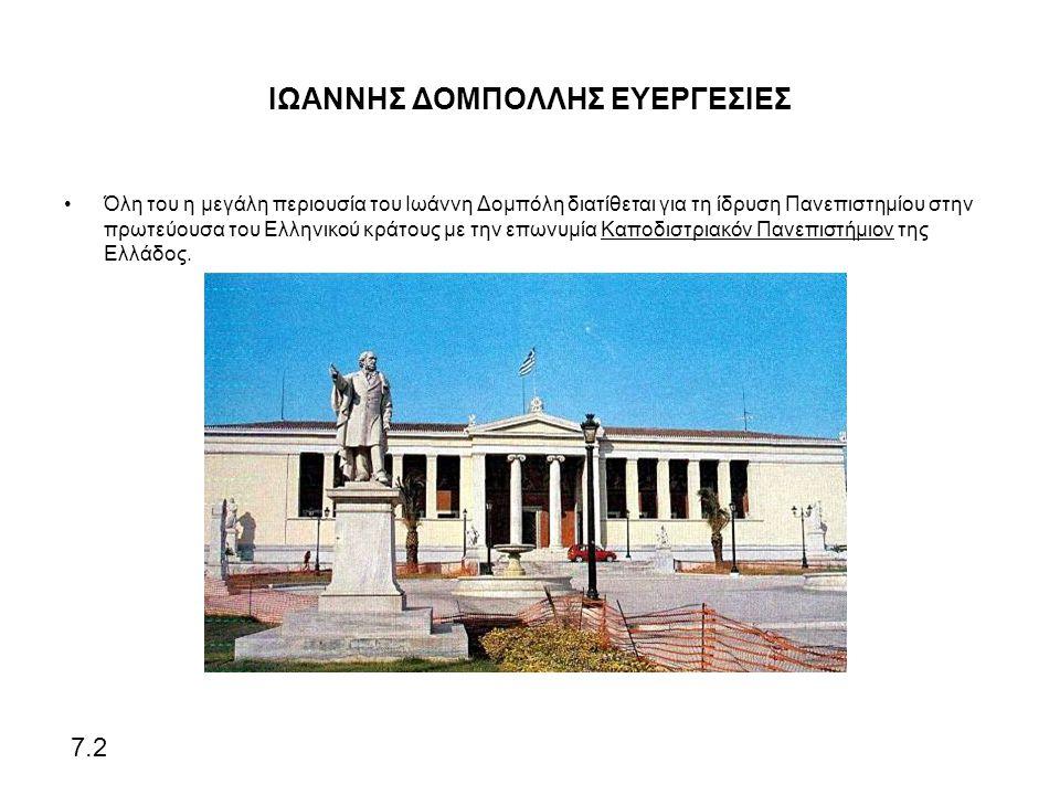 ΙΩΑΝΝΗΣ ΔΟΜΠΟΛΛΗΣ ΕΥΕΡΓΕΣΙΕΣ Όλη του η μεγάλη περιουσία του Ιωάννη Δομπόλη διατίθεται για τη ίδρυση Πανεπιστημίου στην πρωτεύουσα του Ελληνικού κράτους με την επωνυμία Καποδιστριακόν Πανεπιστήμιον της Ελλάδος.