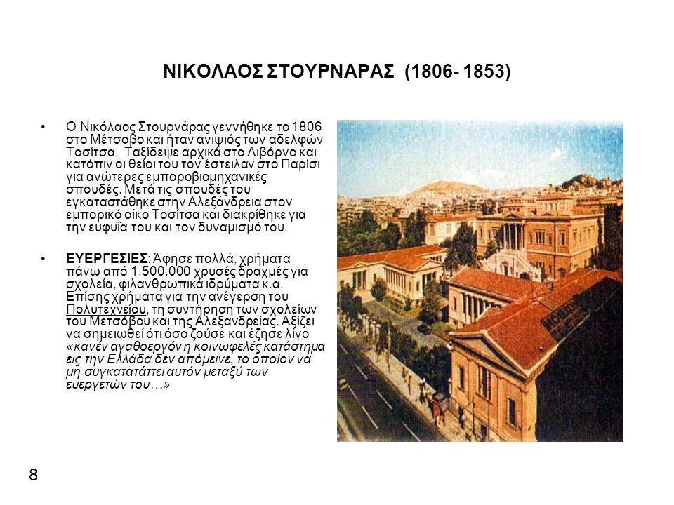 ΝΙΚΟΛΑΟΣ ΣΤΟΥΡΝΑΡΑΣ (1806- 1853) Ο Νικόλαος Στουρνάρας γεννήθηκε το 1806 στο Μέτσοβο και ήταν ανιψιός των αδελφών Τοσίτσα.