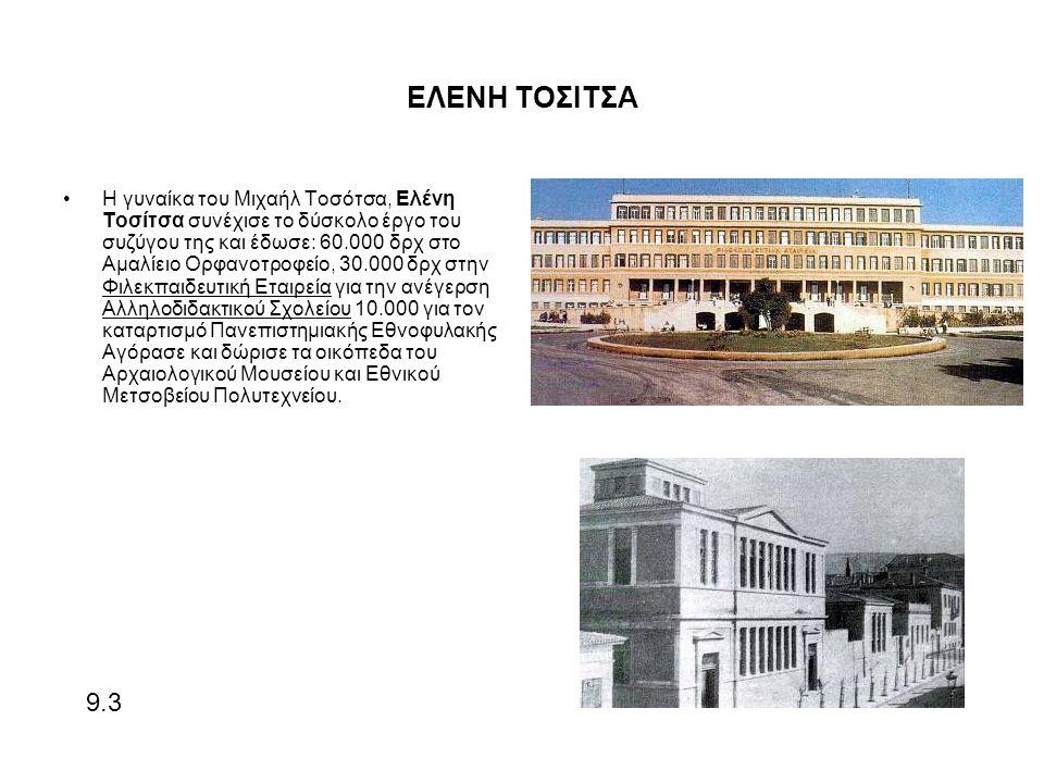 ΕΛΕΝΗ ΤΟΣΙΤΣΑ Η γυναίκα του Μιχαήλ Τοσότσα, Ελένη Τοσίτσα συνέχισε το δύσκολο έργο του συζύγου της και έδωσε: 60.000 δρχ στο Αμαλίειο Ορφανοτροφείο, 30.000 δρχ στην Φιλεκπαιδευτική Εταιρεία για την ανέγερση Αλληλοδιδακτικού Σχολείου 10.000 για τον καταρτισμό Πανεπιστημιακής Εθνοφυλακής Αγόρασε και δώρισε τα οικόπεδα του Αρχαιολογικού Μουσείου και Εθνικού Μετσοβείου Πολυτεχνείου.