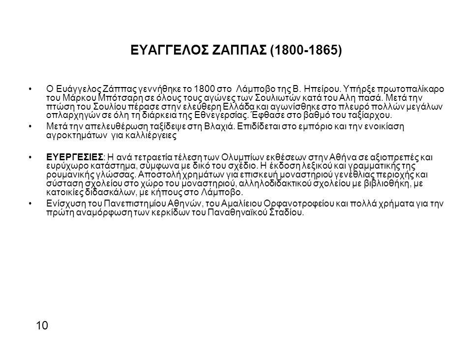 ΕΥΑΓΓΕΛΟΣ ΖΑΠΠΑΣ (1800-1865) Ο Ευάγγελος Ζάππας γεννήθηκε το 1800 στο Λάμποβο της Β.