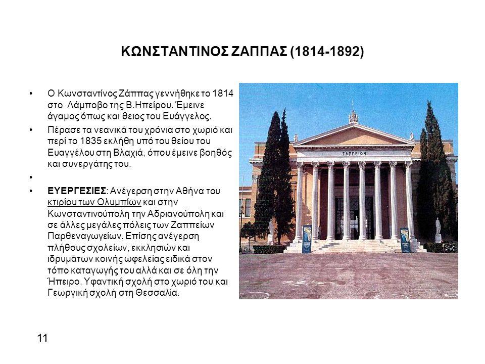 ΚΩΝΣΤΑΝΤΙΝΟΣ ΖΑΠΠΑΣ (1814-1892) Ο Κωνσταντίνος Ζάππας γεννήθηκε το 1814 στο Λάμποβο της Β.Ηπείρου.