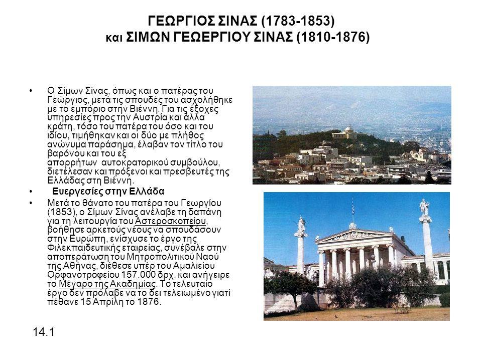 ΓΕΩΡΓΙΟΣ ΣΙΝΑΣ (1783-1853) και ΣΙΜΩΝ ΓΕΩΕΡΓΙΟΥ ΣΙΝΑΣ (1810-1876) Ο Σίμων Σίνας, όπως και ο πατέρας του Γεώργιος, μετά τις σπουδές του ασχολήθηκε με το εμπόριο στην Βιέννη.