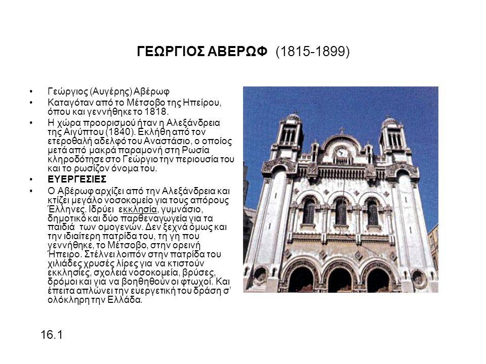 ΓΕΩΡΓΙΟΣ ΑΒΕΡΩΦ (1815-1899) Γεώργιος (Αυγέρης) Αβέρωφ Καταγόταν από το Μέτσοβο της Ηπείρου, όπου και γεννήθηκε το 1818.