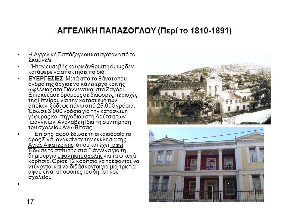 ΑΓΓΕΛΙΚΗ ΠΑΠΑΖΟΓΛΟΥ (Περί το 1810-1891) Η Αγγελική Παπάζογλου καταγόταν από το Σκαμνέλι.