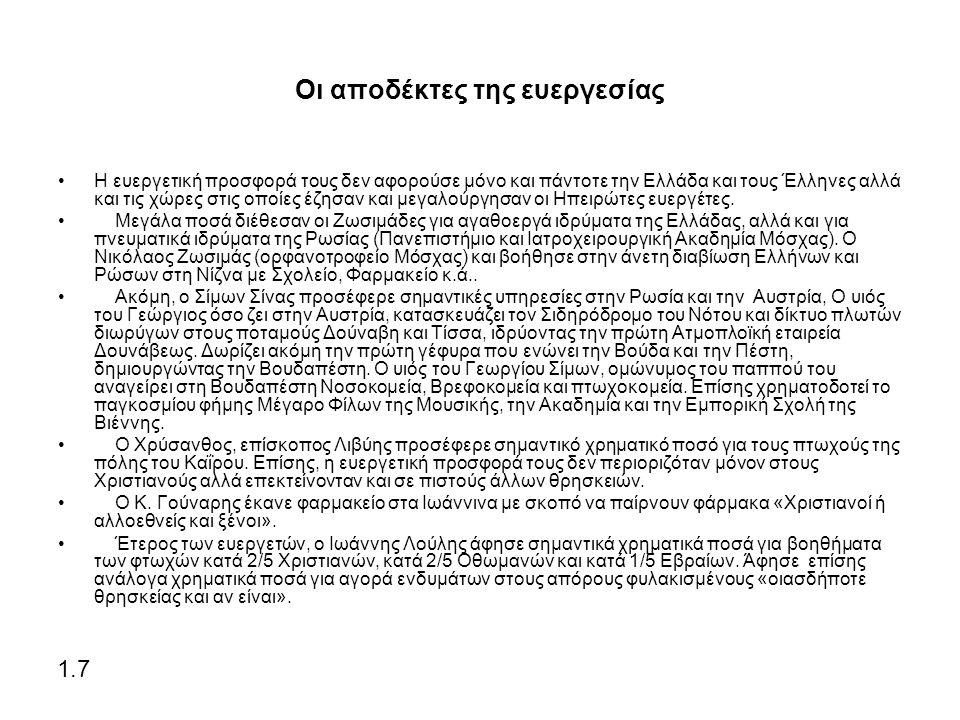 Οι αποδέκτες της ευεργεσίας Η ευεργετική προσφορά τους δεν αφορούσε μόνο και πάντοτε την Ελλάδα και τους Έλληνες αλλά και τις χώρες στις οποίες έζησαν και μεγαλούργησαν οι Ηπειρώτες ευεργέτες.