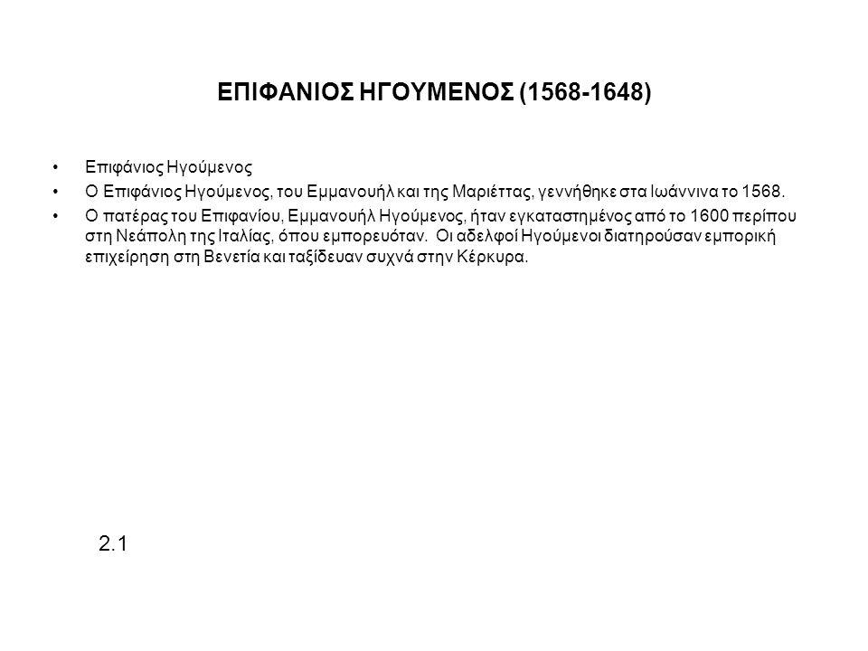 ΑΛΛΑ ΚΟΙΝΩΦΕΛΗ ΕΡΓΑ ΓΕΦΥΡΕΣ - ΕΠΙΣΚΕΥΗ ΔΡΟΜΩΝ -ΕΡΓΑ ΥΔΡΕΥΣΗΣ 1833: Έργα ύδρευσης πόλεως Κορυτσάς Ιωάννης Μπάγκας 1863: Γέφυρα Λαγκάτσας - Επισκευή δρόμων Αγγελική Παπάζογλου 1865: Γέφυρα μεταξύ Μπάγιας-Κουκουλίου Αλέξιος Πλακίδας 1866: Γέφυρα Αράχθου, θέση Πλάκα 1870: Ενίσχυση για γέφυρα Αώου (Κόνιτσα) Ιωάννης Λούλης Γέφυρα Τρικάλων (θέση Μουργκάνη) Νικόλαος Μουργκάνης Γέφυρα Αώου (καλυμμένη από φράγμα ΔΕΗ) Κύργιος Λιάρος 1872: Λιθόστρωση δρόμων Κατασκευή βρυσών (Μέτσοβο) Γεώργιος Αβέρωφ Γέφυρα Κόκορου Δρόμοι 32 Γέφυρα Τρικάλων (θέση Μουργκάνη ) Νικόλαος Μουργκάνης