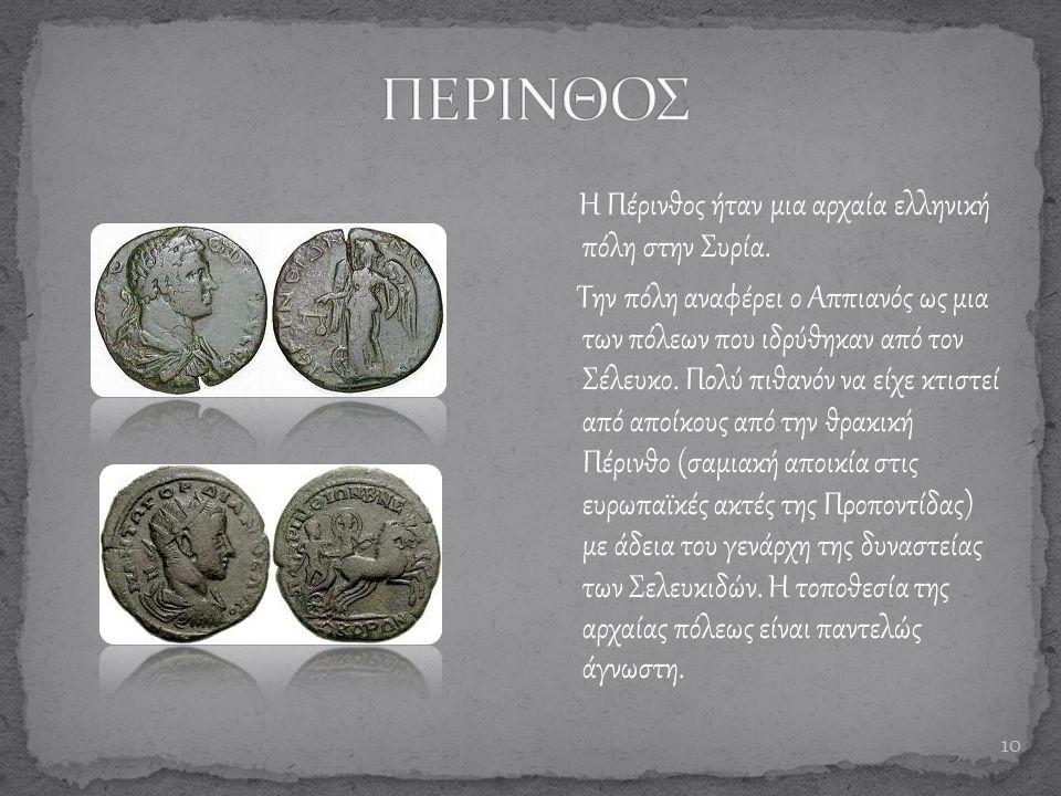 10 Η Πέρινθος ήταν μια αρχαία ελληνική πόλη στην Συρία. Την πόλη αναφέρει ο Αππιανός ως μια των πόλεων που ιδρύθηκαν από τον Σέλευκο. Πολύ πιθανόν να