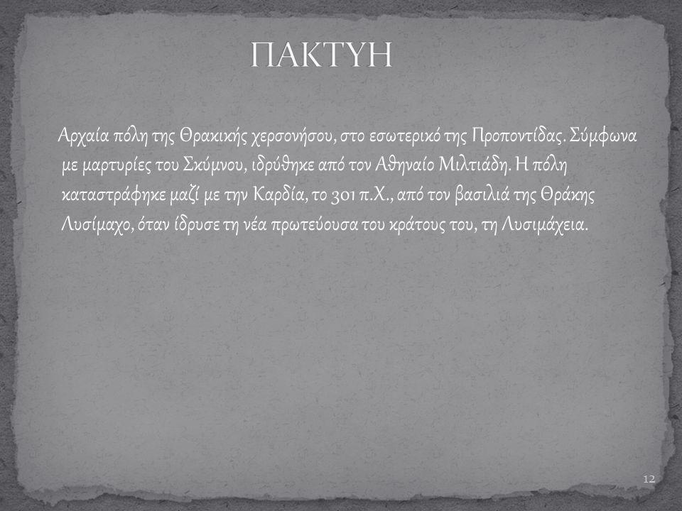 Αρχαία πόλη της Θρακικής χερσονήσου, στο εσωτερικό της Προποντίδας. Σύμφωνα με μαρτυρίες του Σκύμνου, ιδρύθηκε από τον Αθηναίο Μιλτιάδη. Η πόλη καταστ