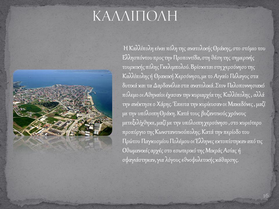 Η Καλλίπολη είναι πόλη της ανατολικής Θράκης, στο στόμιο του Ελλησπόντου προς την Προποντίδα, στη θέση της σημερινής τουρκικής πόλης Γκελιμπολού. Βρίσ