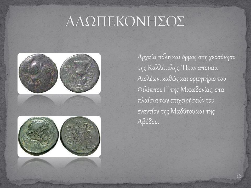 18 Αρχαία πόλη και όρμος στη χερσόνησο της Καλλίπολης. Ήταν αποικία Αιολέων, καθώς και ορμητήριο του Φιλίππου Γ΄ της Μακεδονίας, στα πλαίσια των επιχε