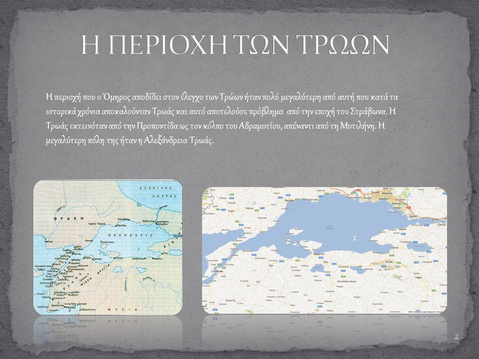 2 Η περιοχή που ο Όμηρος αποδίδει στον έλεγχο των Τρώων ήταν πολύ μεγαλύτερη από αυτή που κατά τα ιστορικά χρόνια αποκαλούνταν Τρωάς και αυτό αποτελού