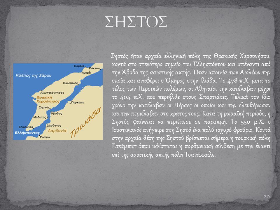 Σηστός ήταν αρχαία ελληνική πόλη της Θρακικής Χερσονήσου, κοντά στο στενότερο σημείο του Ελλησπόντου και απέναντι από την Άβυδο της ασιατικής ακτής. Ή