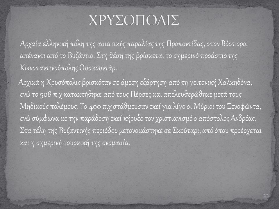 Αρχαία ελληνική πόλη της ασιατικής παραλίας της Προποντίδας, στον Βόσπορο, απέναντι από το Βυζάντιο. Στη θέση της βρίσκεται το σημερινό προάστιο της Κ