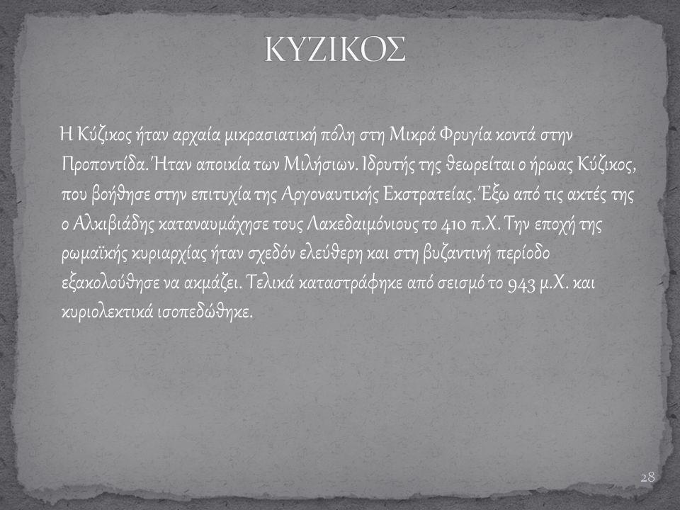 Η Κύζικος ήταν αρχαία μικρασιατική πόλη στη Μικρά Φρυγία κοντά στην Προποντίδα. Ήταν αποικία των Μιλήσιων. Ιδρυτής της θεωρείται ο ήρωας Κύζικος, που