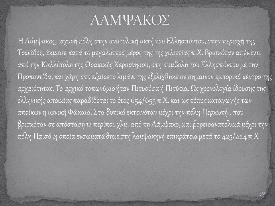 Η Λάμψακος, ισχυρή πόλη στην ανατολική ακτή του Ελλησπόντου, στην περιοχή της Τρωάδος, άκμασε κατά το μεγαλύτερο μέρος της 1ης χιλιετίας π.Χ. Βρισκότα