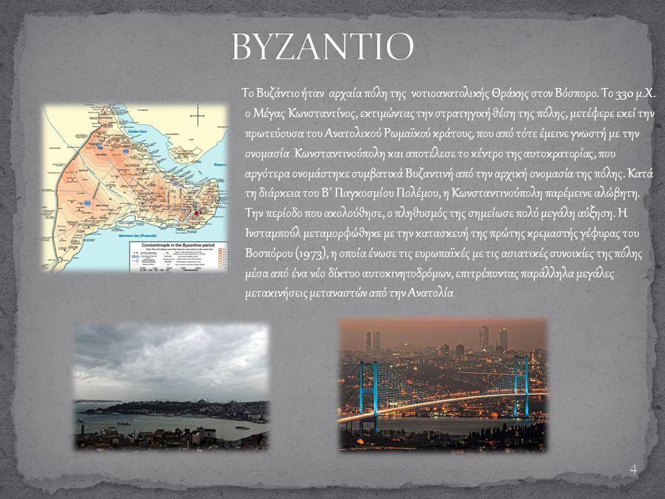 Το Βυζάντιο ήταν αρχαία πόλη της νοτιοανατολικής Θράκης στον Βόσπορο. Το 330 μ.Χ. ο Μέγας Κωνσταντίνος, εκτιμώντας την στρατηγική θέση της πόλης, μετέ